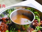 学红焖羊肉羊蝎子火锅技术干锅香辣虾碳锅配方