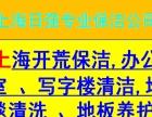 专业上海开荒丨家庭别墅丨展会丨办公楼保洁、地毯清洗