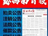 贵州民族报登报电话 贵州民族报公告登报 贵州报纸登报
