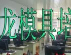 重庆舜龙模具培训公司