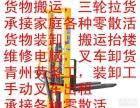 青州劳务工,装卸工,零活,闲散活,拉货物搬运,叉车