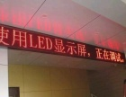 滨州批发维修LED显示屏,大型彩屏,车载屏,室内屏