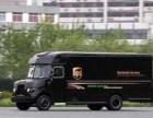 北京密云UPS国际快递公司UPS快递上门取件服务电话