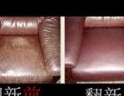 合肥专业家具补漆门窗补漆 真皮沙发座椅维修补漆保养