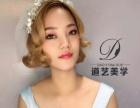 海南三亚优惠学习化妆美甲美容美发纹绣,在道艺美学化妆美甲学校