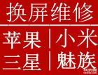 昆明魅族魅蓝note换屏维修中心