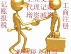 杭州专业兼职会计