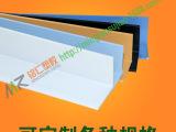 护角条  PVC塑料阴阳角条 PVC直角包装异型材 厂家直销可定