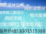 北京丰台区消防设计 消防 施工安装公司