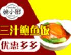 鲍小厨三汁鲍鱼饭加盟