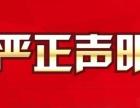 深圳九州男科医院 为关于近期网络大量恶意抹黑严正声明