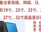 本店岀售各种配件显示器硬盘内存和主板