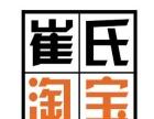 【在淘宝开店的好处】漳州网店培训漳州淘宝教学托管