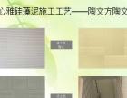 潍坊硅藻泥加盟店 潍坊滚涂料硅藻泥 山东硅藻泥厂家
