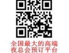 上海中亚会所地址,中亚会所前台电话