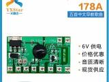 语音芯片IC开发OTP语音芯片COB邦定芯片线路板PCBA