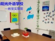 潍坊全外教英语口语培训来阳光外语