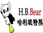 哈利波特熊品牌童装 诚邀加盟