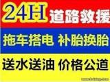 青云店京台G3高速汽车救援流动补胎电话 搭电送油汽修拖车