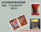 镇江食品真空袋 浩鑫包装按要求定制