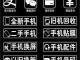 十年老店专业维修iPhone手机 ipad平板电脑