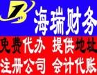 徐州海瑞会计 注册公司 代理记账 公司变更 一般纳税人申请