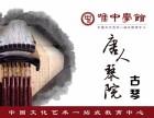 上海宝山浙派古琴徐君跃老师师资提高班