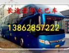 乘坐~昆山到茂名的直达汽车 客车13862857222 茂名