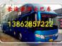从昆山到商城的汽车 时刻表13862857222 大客车票价