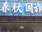 红星东路济宁春秋旅行社秋季周边旅游线路报价表