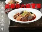 上海加盟成都你六姐冒菜怎么样?加盟需要多少钱
