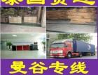 专业陆运中国-泰国物流专线,时效4-5天,双清包税,门到门