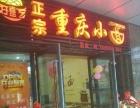 重庆小面培训,重庆小面技术学习,重庆小面培训加盟