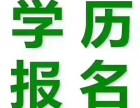 玉环全日制大专济源职业技术学院 成教网教专科 本科报名