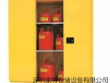 安全柜,化学品安全柜,防火防爆安全柜生产厂家