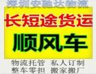 深圳到济南专线物流货运 急件直达