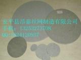 供应净化过滤网片 异型网片 圆片