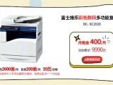 租赁富士施乐彩色数码多功能复合机 400元/月