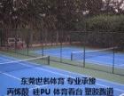 硬地丙烯酸球场施工、篮球场地坪漆造价、看台地坪漆