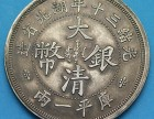 大清铜币现在市场价值怎么样,西安哪里能鉴定拍卖