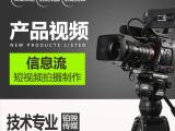 产品信息流短视频拍摄 广州短视频制作公司