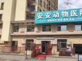 长春市安安动物医院