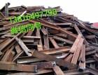 杨浦长阳路废品回收,高价回收废铁,废铜,废铝,废不锈钢回收