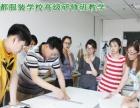北京金都学校是服装企业管理人才培训学校