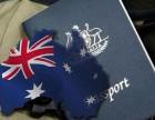 如何办理澳大利亚309配偶团聚临时签证