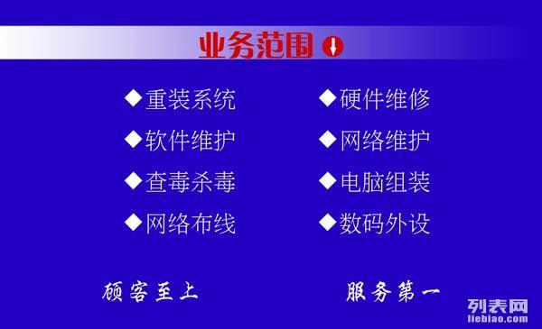 浦江镇上门电脑维修,笔记本清灰修主板,网络及监控维修