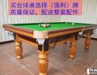 美式台球桌 英式台球桌 标准台球桌家用小区工厂专用