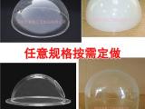 定做透明亚克力半圆罩子高档有机玻璃压克力防尘罩半球形罩