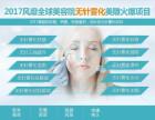韩国无针美塑蛋白线提升美颜美白三线整形术