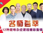 9月胡青耀北京摸脊知病平衡定骨疗法高级培训班